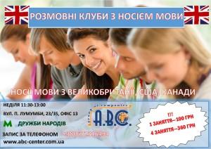 speaking_club_abc